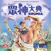 眾神大典 Kronia:Box cover_Kronia_CN.jpg
