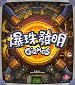 [規則] 爆珠發明 Gizmos:Box Cover_Gizmos_CN.jpg