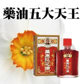 台灣藥油傳奇:008草本配方|藥油大王|台灣藥油.jpg