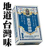地道台灣味│白花油:8B9U7570.jpg