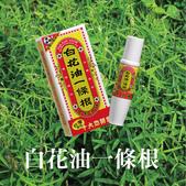 白花油一條根系列|新品上市:003白花油一條根系列|新品上市.jpg