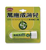 日本人來台灣│白花油:威薄兒包裝.jpg