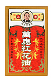 日本人來台灣│白花油:紅花油盒子2.jpg