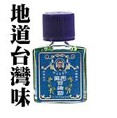 地道台灣味│白花油:8B9U7576.jpg