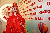 民國99年白花油國際贊助及參與台北漫畫博覽會:99年白花油國際贊助及參與台北漫畫博覽會-179.JPG