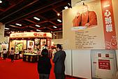 民國99年白花油國際參與國際素食有機展:99年白花油國際參與國際素食有機展-007.jpg