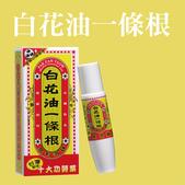 白花油一條根系列|新品上市:004白花油一條根系列|新品上市.jpg
