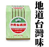 地道台灣味│白花油:和興白花膏75g盒單獨.jpg