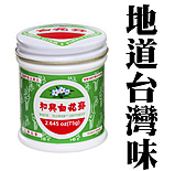 地道台灣味│白花油:和興白花膏75g單獨.jpg