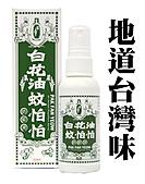 地道台灣味│白花油:DSC06901.jpg