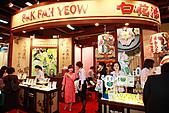 民國99年白花油國際參與國際素食有機展:99年白花油國際參與國際素食有機展-009.jpg