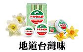 地道台灣味│白花油:和興白花膏合圖.jpg