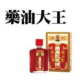 台灣藥油傳奇:005草本配方|藥油大王|台灣藥油.jpg