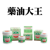 台灣藥油傳奇:022草本配方|藥油大王|台灣藥油.jpg