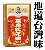 地道台灣味│白花油:紅花油盒子1.jpg