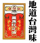 地道台灣味│白花油:紅花油盒子2.jpg
