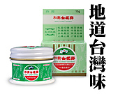 地道台灣味│白花油:和興白花膏15g盒瓶.jpg
