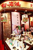 民國99年白花油國際參與國際素食有機展:99年白花油國際參與國際素食有機展-010.jpg