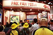 民國99年白花油國際參與國際素食有機展:99年白花油國際參與國際素食有機展-070.jpg