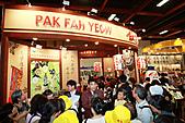 民國99年白花油國際參與國際素食有機展:99年白花油國際參與國際素食有機展-071.jpg