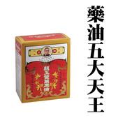 台灣藥油傳奇:002草本配方|藥油大王|台灣藥油.jpg