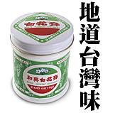 地道台灣味│白花油:和興白花膏75g1.jpg