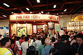 民國99年白花油國際參與國際素食有機展:99年白花油國際參與國際素食有機展-075.jpg