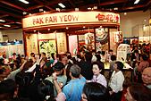 民國99年白花油國際參與國際素食有機展:99年白花油國際參與國際素食有機展-079.jpg