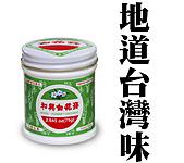 地道台灣味│白花油:和興白花膏75g3.jpg