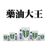 台灣藥油傳奇:013草本配方|藥油大王|台灣藥油.jpg