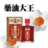 台灣藥油傳奇:021草本配方|藥油大王|台灣藥油.jpg