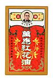 學生妹│白花油:紅花油盒子2.jpg