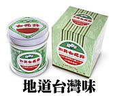 地道台灣味│白花油:和興白花膏75g盒瓶1..jpg