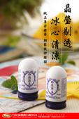 台灣藥油傳奇:012草本配方|藥油大王|台灣藥油.jpg