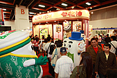 民國99年白花油國際參與國際素食有機展:99年白花油國際參與國際素食有機展-094.jpg