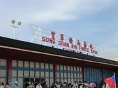 2011松山機場:空軍松山基地.JPG