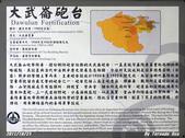 2011年大武崙砲台&野柳:IMGP1779.jpg