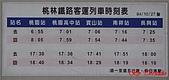 桃林鐵路:DSC02340.jpg