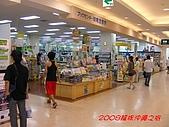 2008沖繩巡禮:PIC_1026.jpg