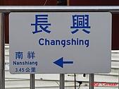 桃林鐵路:DSC02322.jpg
