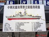 2008海軍敦睦艦隊:PIC_0198.jpg
