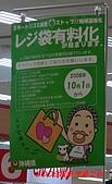 2008沖繩巡禮:PIC_1038.jpg