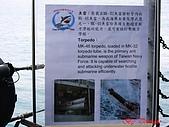 2008海軍敦睦艦隊:PIC_0225.jpg