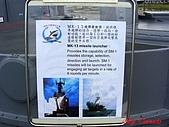 2008海軍敦睦艦隊:PIC_0226.jpg