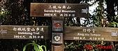 2008年悠遊山林~白雞山:DSC02408.JPG