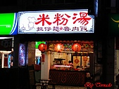 2008花蓮美食:PIC_0164.jpg