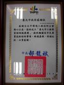 102/02/19工程專家諮詢服務團授獎儀式:1580836997.jpg