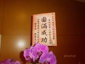 103/05/03第9屆第3次會員大會:IMG_4131.JPG