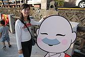 2009-10-31【慈湖-頭寮步道】:IMG_7553.JPG