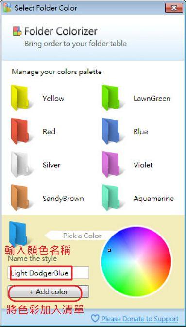 FolderColorizer-資料夾顏色變變,自己設定喜愛的顏色